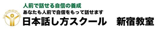 話し方教室 東京 「日本話し方スクール」自分を変える話し方教室