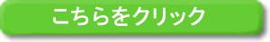 click_big